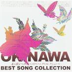 CD/オムニバス/美ら歌よ 〜沖縄ベスト・ソング・コレクション〜