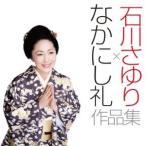 CD/石川さゆり/石川さゆり×なかにし礼 作品集 (CD+DVD)