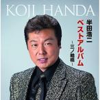 CD/半田浩二/半田浩二ベストアルバム〜三ノ輪橋〜