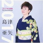 CD/島津亜矢/島津亜矢2017年全曲集