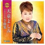 CD/天童よしみ/天童よしみ2021年全曲集