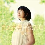 CD/平松愛理/花と太陽 (エンハンスドCD)