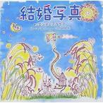 CD/エンドレスライス/結婚写真/山鹿のピアノ/Endless Rice 〜幸せのおかわり自由/手紙 〜親愛なる子供たちへ〜(ER ver.)