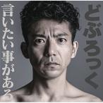CD/どぶろっく/言いたい事がある (CD+DVD)