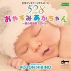 CD/ACOON HIBINO/おやすみあかちゃん〜愛の周波数528Hz〜
