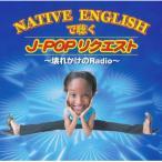 CD/オムニバス/NATIVE ENGLISHで聴く J-POPリクエスト 〜壊れかけのRadio〜