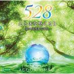 CD/ACOON HIBINO/心と体を整えるII〜愛の周波数528Hz〜