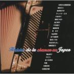 CD/オムニバス/日本シャンソンの歴史 イストワール・ドゥ・ラ・シャンソン・オ・ジャポン (解説付)