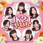 CD/JK21/JK21やねん (通常盤)