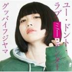 CD/グッバイフジヤマ/ユー・ドント・ラブ・ミー・テンダー (通常盤)