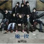 CD/風男塾/風一揆 (DVD付(緑川狂平ver.収録)) (初回盤)