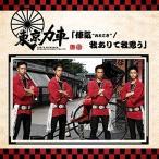 """CD/東京力車/俥気""""おとこぎ""""/我ありて我思う (紙ジャケット) (初回限定盤)"""