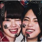 CD/女子独身倶楽部/徳川家家訓 (通常盤)