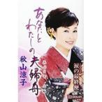 シングルカセット/秋山涼子/あなたとわたしの夫婦舟 c/w涙の最終便