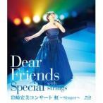 BD/岩崎宏美/Dear Friends Special with strings 岩崎宏美コンサート 虹〜Singer〜(Blu-ray)