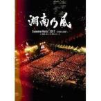 DVD/湘南乃風/SummerHolic 2017 -STAR LIGHT- at 横浜 赤レンガ 野外ステージ (初回限定版)