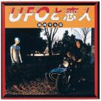 CD/筋肉少女帯/UFOと恋人 (紙ジャケット)
