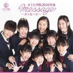 CD/さくら学院/さくら学院2010年度 〜message〜 (通常盤)