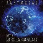 CD/BABYMETAL/LIVE ALBUM(2日目):LEGEND - METAL GALAXY(DAY-2)(METAL GALAXY WORLD TOUR IN JAPAN EXTRA SHOW)