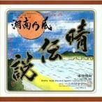 CD/湘南乃風/晴伝説 (エンハンスドCD)