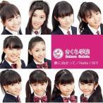 CD/さくら学院/夢に向かって/Hello!IVY