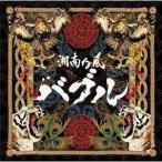 CD/湘南乃風/バブル (通常盤)