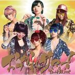 CD/でんぱ組.inc/おつかれサマー! (CD+DVD) (初回限定盤A)