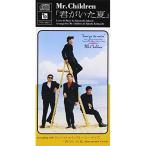 CD(8cm)/Mr.Children/君がいた夏