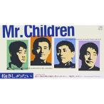 CD/Mr.Children/抱きしめたい
