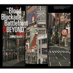 CD/岩崎太整/TVアニメ「血界戦線&BEYOND」オリジナルサウンドトラック