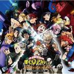 【取寄商品】CD/林ゆうき/『僕のヒーローアカデミア THE MOVIE ヒーローズ:ライジング』オリジナルサウンドトラック