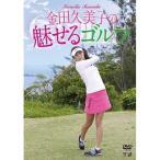 ★DVD/スポーツ/金田久美子の魅せるゴルフ