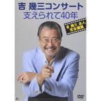 DVD/吉幾三/吉幾三コンサート 支えられて40年