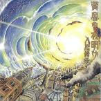 CD/人間椅子/黄金の夜明け (UHQCD) (低価格盤)
