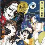 CD/人間椅子/怪人二十面相 (UHQCD) (低価格盤)