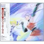 CD/アニメ/魔法の天使クリィミーマミ〜SONG BOOK カーテンコール