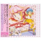 CD/アニメ/魔法の天使クリィミーマミ ベストコレクション