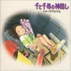 CD/久石譲/「千と千尋の神隠し」イメージアルバム