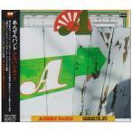 CD/あんぜんバンド/アルバムA+1