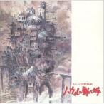 CD/久石譲/イメージ交響組曲 ハウルの動く城