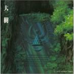 CD/久石譲/天空の城ラピュタ シンフォニー 大樹