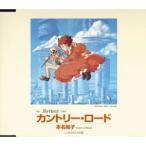 CD/本名陽子/カントリー・ロード (映画「耳をすませば」主題歌)