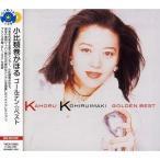 CD/小比類巻かほる/ゴールデン☆ベスト 小比類巻かほる