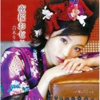 CD/吉木りさ/夜桜お七 (CD+DVD)