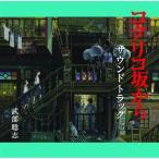 CD/武部聡志/コクリコ坂から サウンドトラック画像