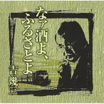 CD/吉幾三/芸能生活40周年記念アルバムI なァ酒よ、ふるさとよ