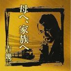 CD/吉幾三/芸能生活40周年記念アルバムII 母へ、家族へ
