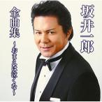 CD/坂井一郎/坂井一郎 全曲集 〜おまえは泣くな〜