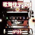 CD/ダウト/歌舞伎デスコ (通常盤(醸))