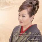 CD/金沢明子/金沢明子コレクション